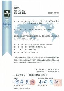 ISO IEC17025登録証